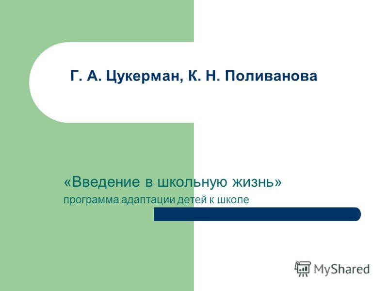 Г. А. Цукерман, К. Н. Поливанова «Введение в школьную жизнь» программа адаптации детей к школе