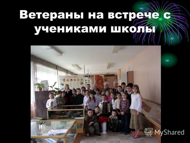 Ветераны на встрече с учениками школы