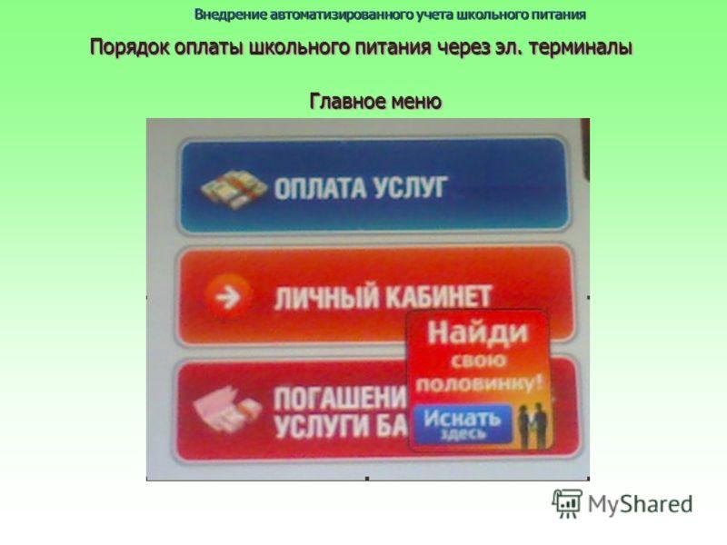 Порядок оплаты школьного питания через эл. терминалы Внедрение автоматизированного учета школьного питания Главное меню
