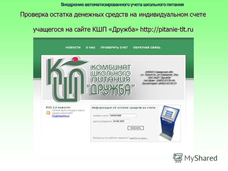 Проверка остатка денежных средств на индивидуальном счете учащегося на сайте КШП «Дружба» http://pitanie-tlt.ru Внедрение автоматизированного учета школьного питания