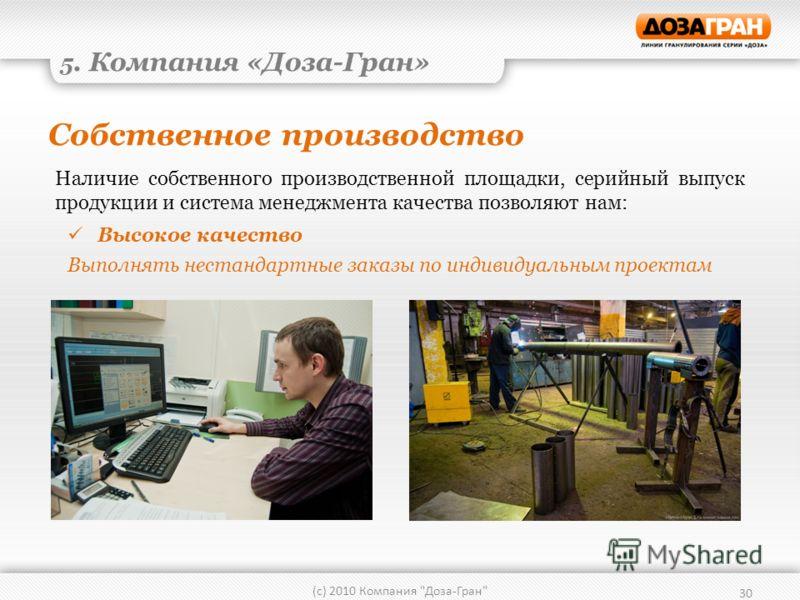 Собственное производство 30 (с) 2010 Компания
