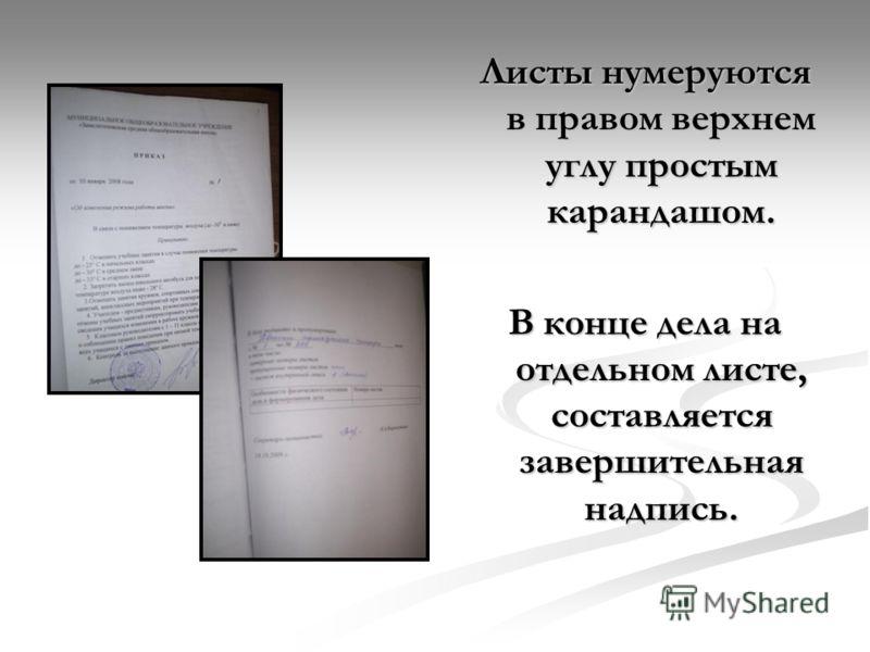 Листы нумеруются в правом верхнем углу простым карандашом. В конце дела на отдельном листе, составляется завершительная надпись.