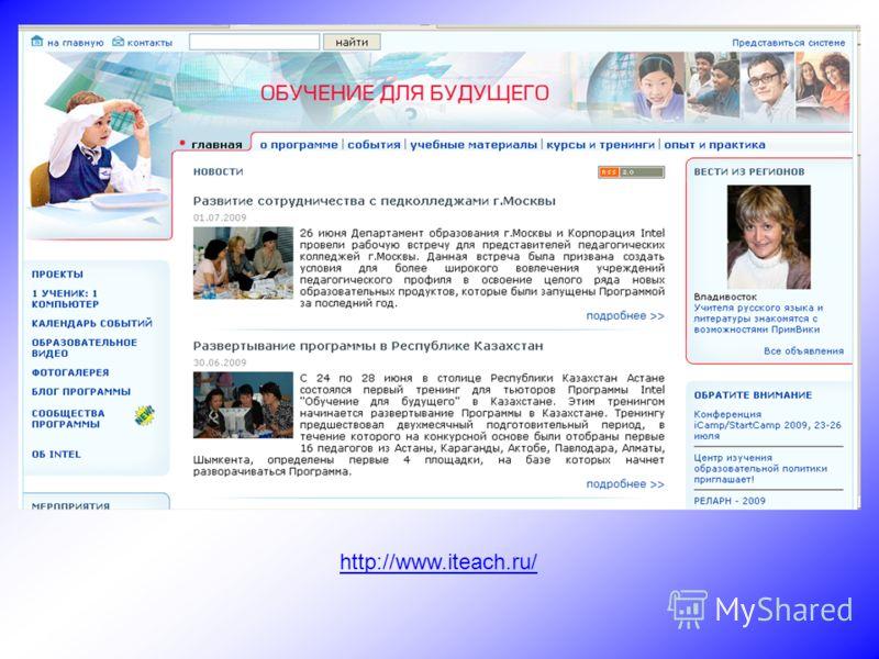 http://www.iteach.ru/