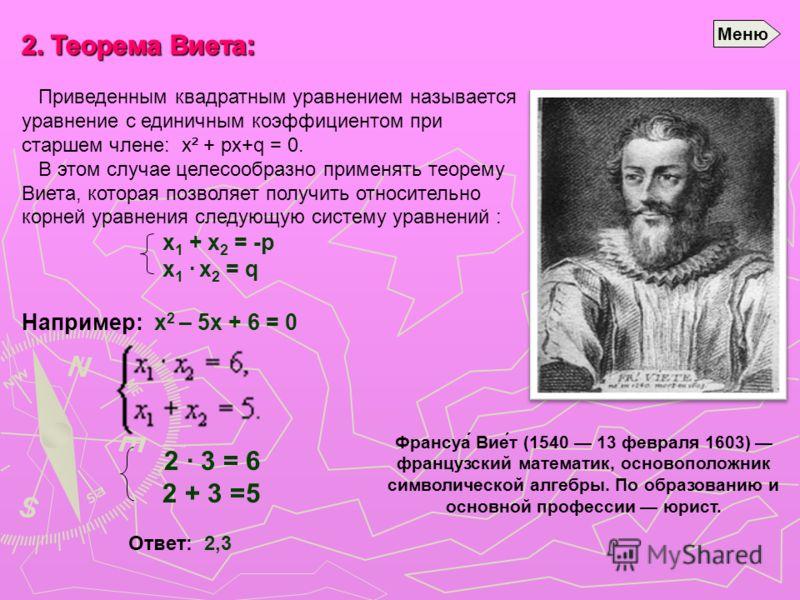 2 · 3 = 6 2 + 3 =5 Ответ: 2,3 Франсуа́ Вие́т (1540 13 февраля 1603) французский математик, основоположник символической алгебры. По образованию и основной профессии юрист. Меню