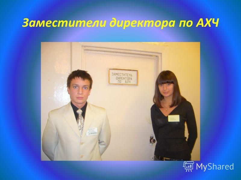 Заместители директора по АХЧ
