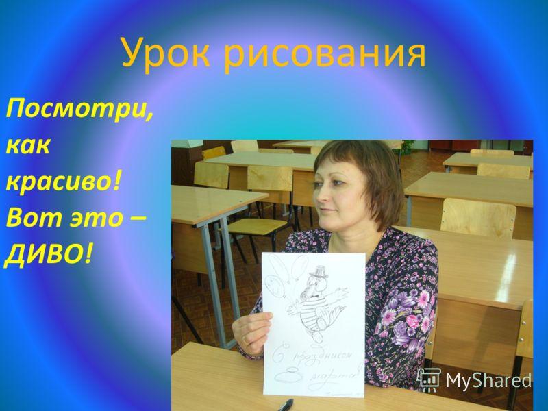 Урок рисования Посмотри, как красиво! Вот это – ДИВО!
