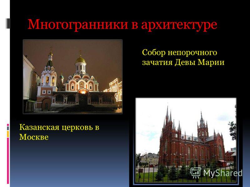 Многогранники в архитектуре Казанская церковь в Москве Собор непорочного зачатия Девы Марии