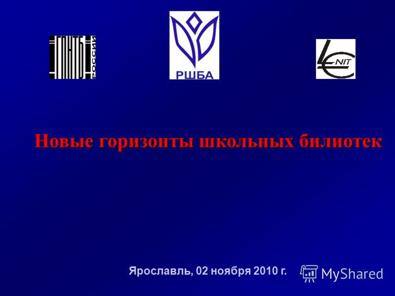 Новые горизонты школьных билиотек Ярославль, 02 ноября 2010 г.