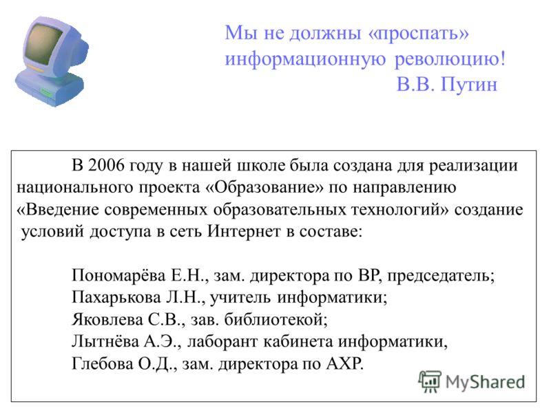 Мы не должны «проспать» информационную революцию! В.В. Путин В 2006 году в нашей школе была создана для реализации национального проекта «Образование» по направлению «Введение современных образовательных технологий» создание условий доступа в сеть Ин