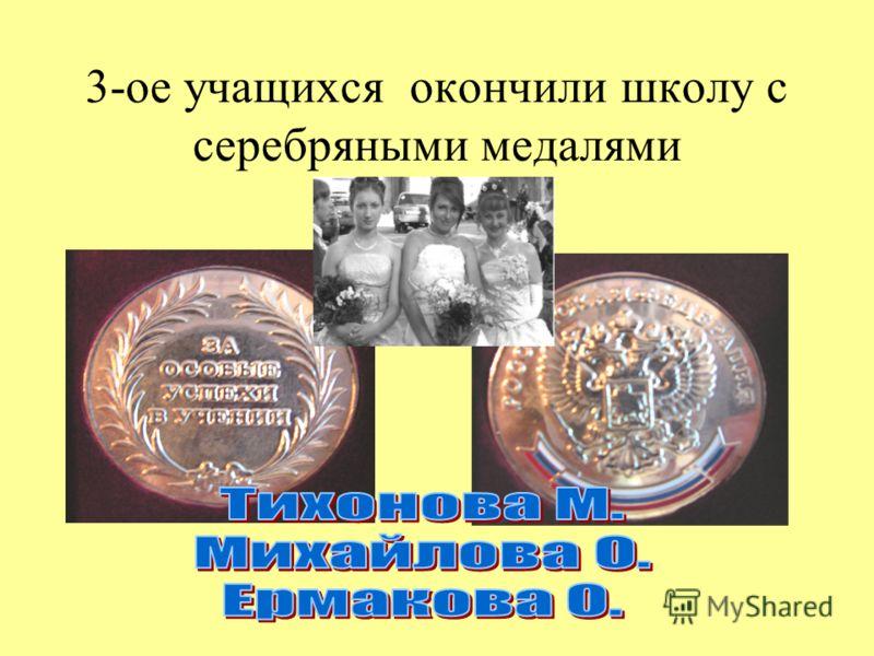 3-ое учащихся окончили школу с серебряными медалями