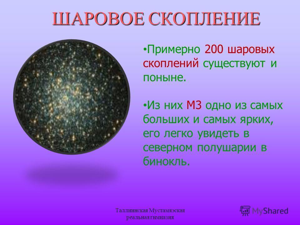 ШАРОВОЕ СКОПЛЕНИЕ Примерно 200 шаровых скоплений существуют и поныне. Из них M3 одно из самых больших и самых ярких, его легко увидеть в северном полушарии в бинокль.