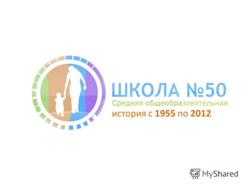 история с 1955 по 2012