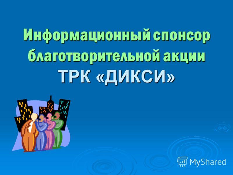 Информационный спонсор благотворительной акции ТРК «ДИКСИ»