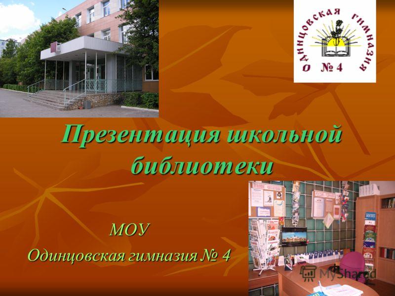 Презентация школьной библиотеки МОУ Одинцовская гимназия 4