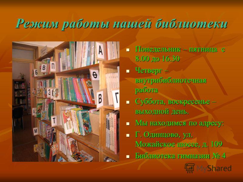 Режим работы нашей библиотеки Понедельник – пятница с 8.00 до 16.30 Понедельник – пятница с 8.00 до 16.30 Четверг – внутрибиблиотечная работа Четверг – внутрибиблиотечная работа Суббота, воскресенье – выходной день. Суббота, воскресенье – выходной де