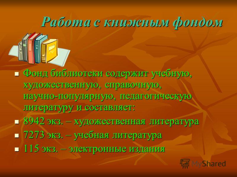Работа с книжным фондом Фонд библиотеки содержит учебную, художественную, справочную, научно-популярную, педагогическую литературу и составляет: Фонд библиотеки содержит учебную, художественную, справочную, научно-популярную, педагогическую литератур