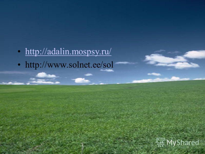 http://adalin.mospsy.ru/ http://www.solnet.ee/sol