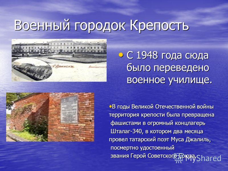 Военный городок Крепость С 1948 года сюда было переведено военное училище. В годы Великой Отечественной войны В годы Великой Отечественной войны территория крепости была превращена фашистами в огромный концлагерь фашистами в огромный концлагерь Штала