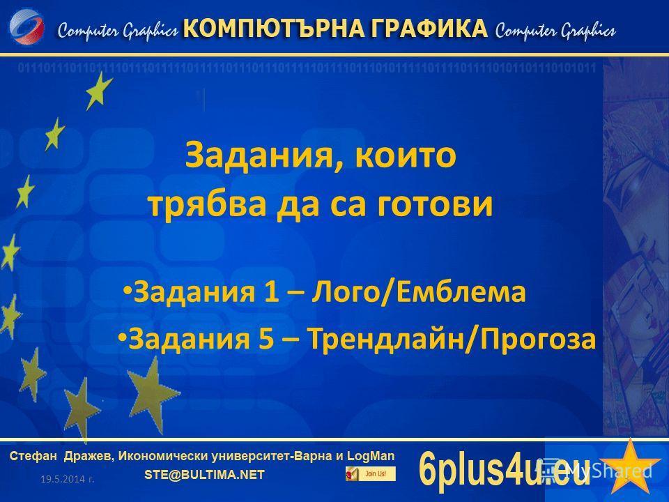 Задания, които трябва да са готови 19.5.2014 г.3 Задания 1 – Лого/Емблема Задания 5 – Трендлайн/Прогоза