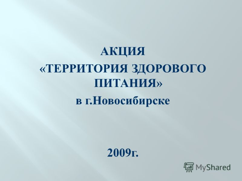АКЦИЯ « ТЕРРИТОРИЯ ЗДОРОВОГО ПИТАНИЯ » в г. Новосибирске 2009 г.
