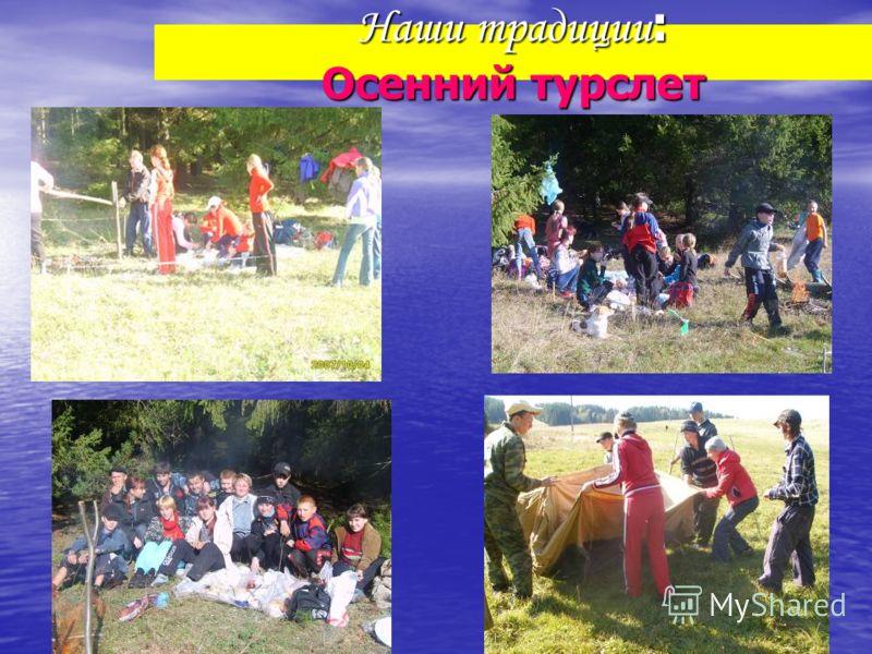 Наши традиции: Осенний турслет