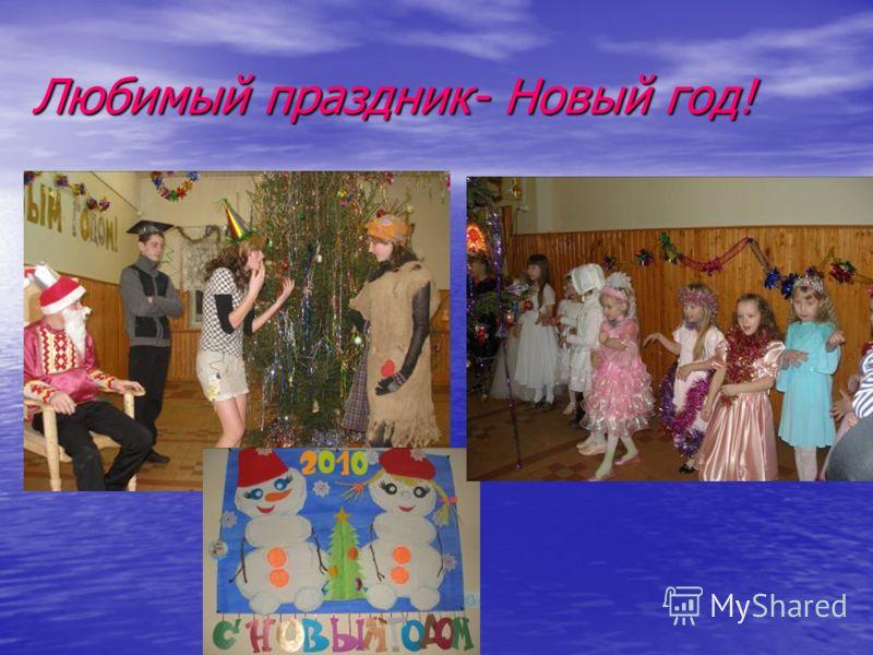 Любимый праздник- Новый год!