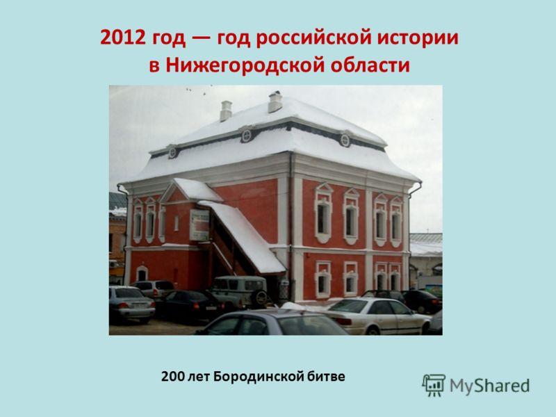 2012 год год российской истории в Нижегородской области 200 лет Бородинской битве