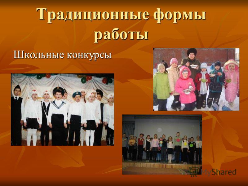 Традиционные формы работы Школьные конкурсы