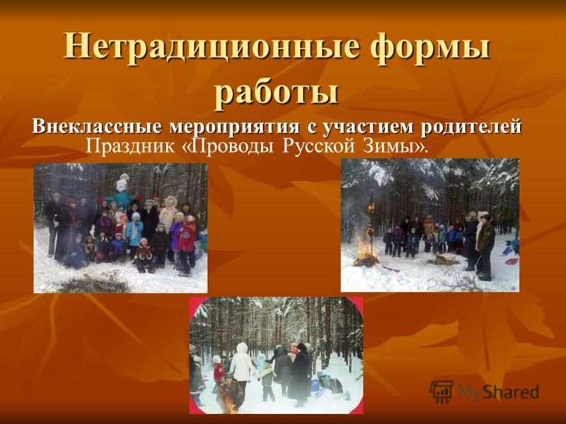 Нетрадиционные формы работы Внеклассные мероприятия с участием родителей Праздник «Проводы Русской Зимы».