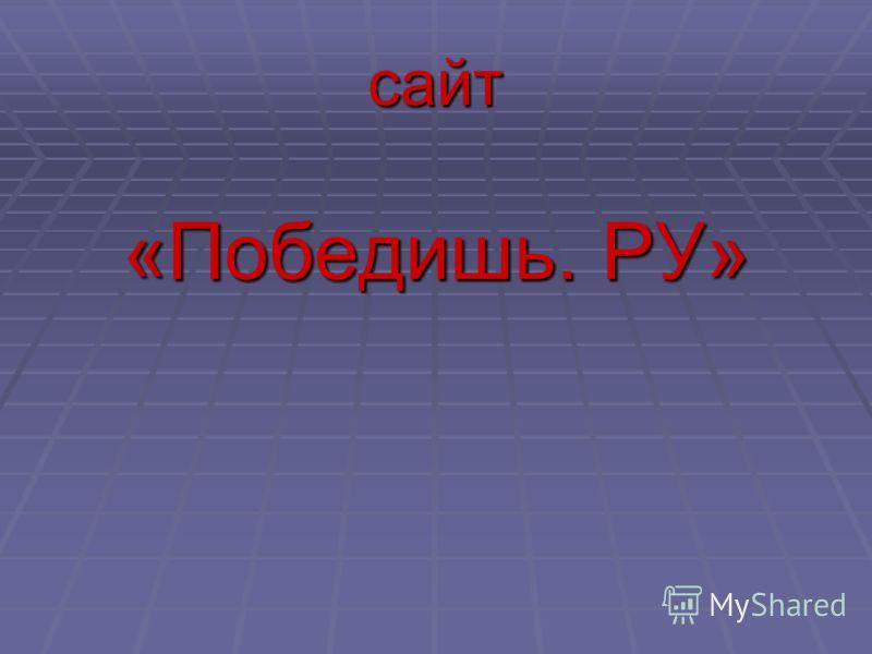 сайт «Победишь. РУ»