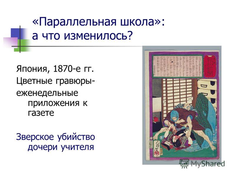«Параллельная школа»: а что изменилось? Япония, 1870-е гг. Цветные гравюры- еженедельные приложения к газете Зверское убийство дочери учителя