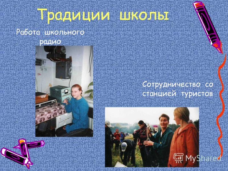 Традиции школы Работа школьного радио Сотрудничество со станцией туристов