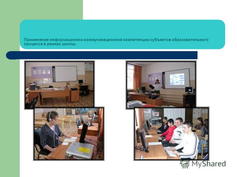 Применение информационно-коммуникационной компетенции субъектов образовательного процесса в рамках школы.