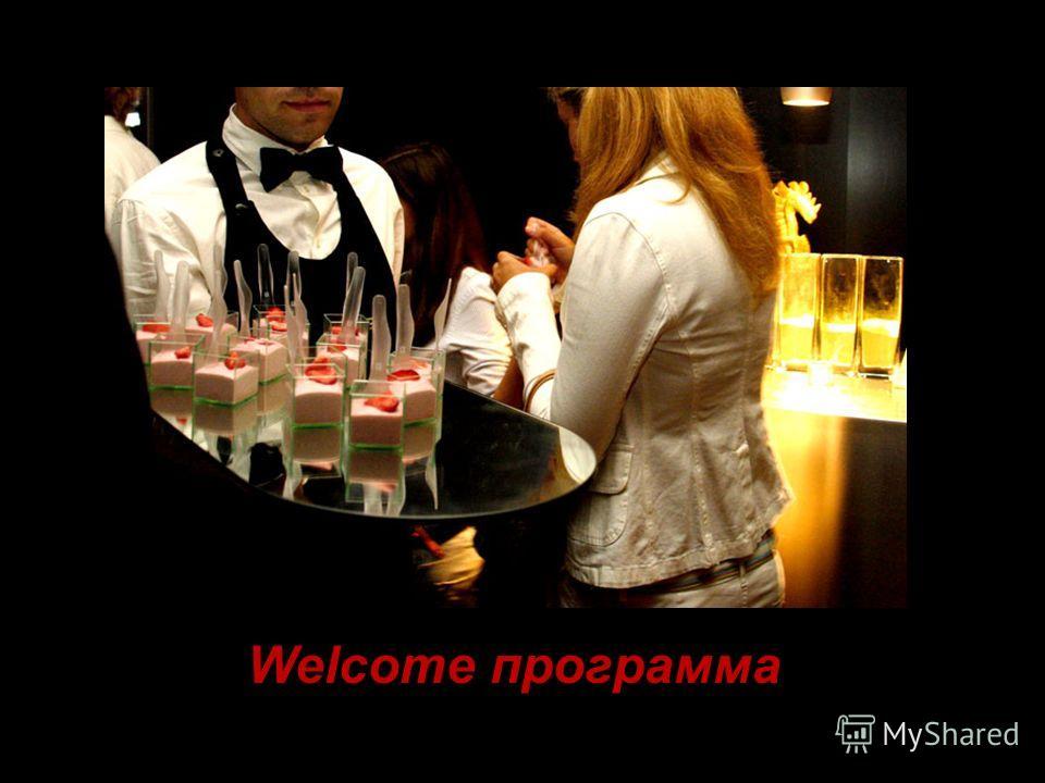 Welcome программа