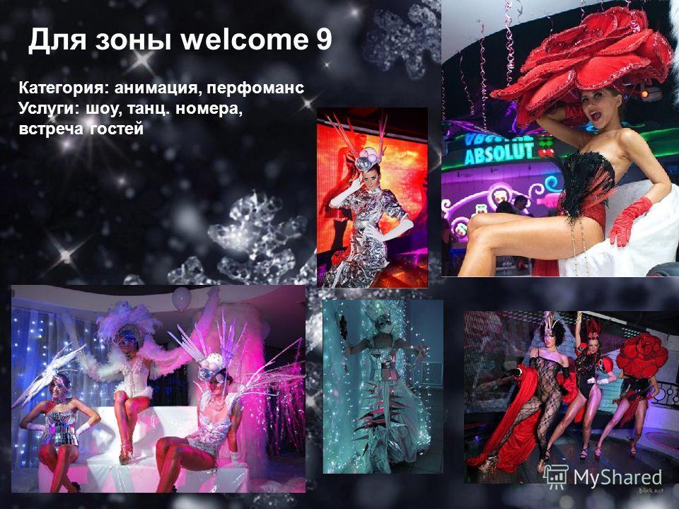 Для зоны welcome 9 Категория: анимация, перфоманс Услуги: шоу, танц. номера, встреча гостей