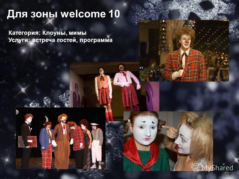 Для зоны welcome 10 Категория: Клоуны, мимы Услуги: встреча гостей, программа