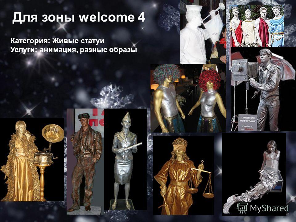 Для зоны welcome 4 Категория: Живые статуи Услуги: анимация, разные образы