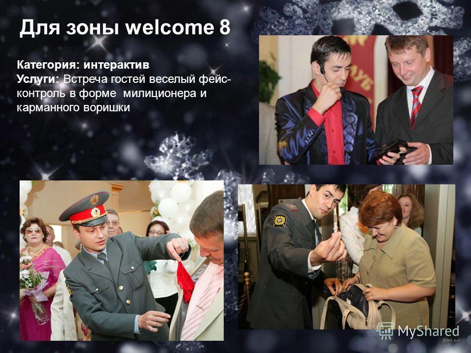 Для зоны welcome 8 Категория: интерактив Услуги: Встреча гостей веселый фейс- контроль в форме милиционера и карманного воришки