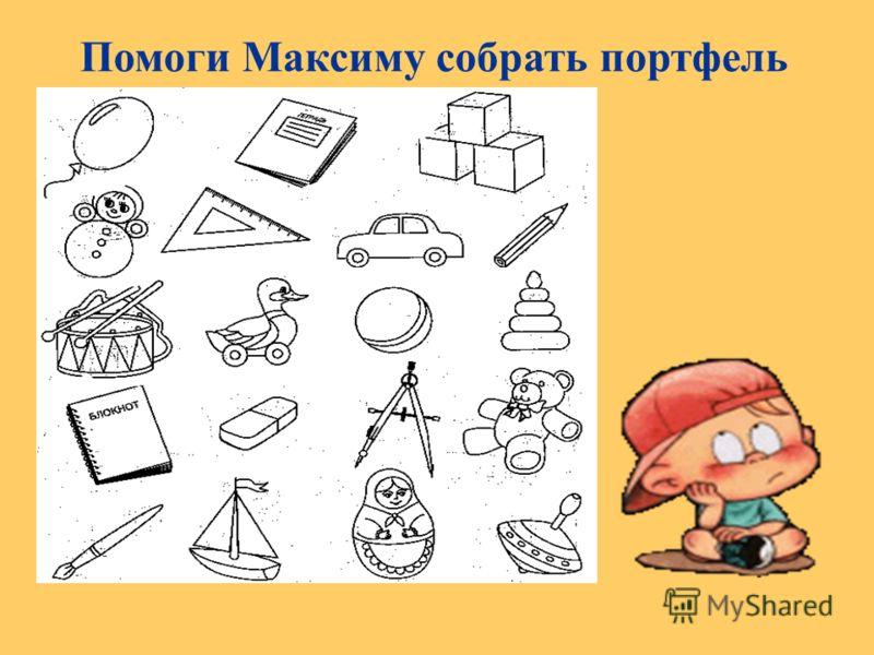 Помоги Максиму собрать портфель