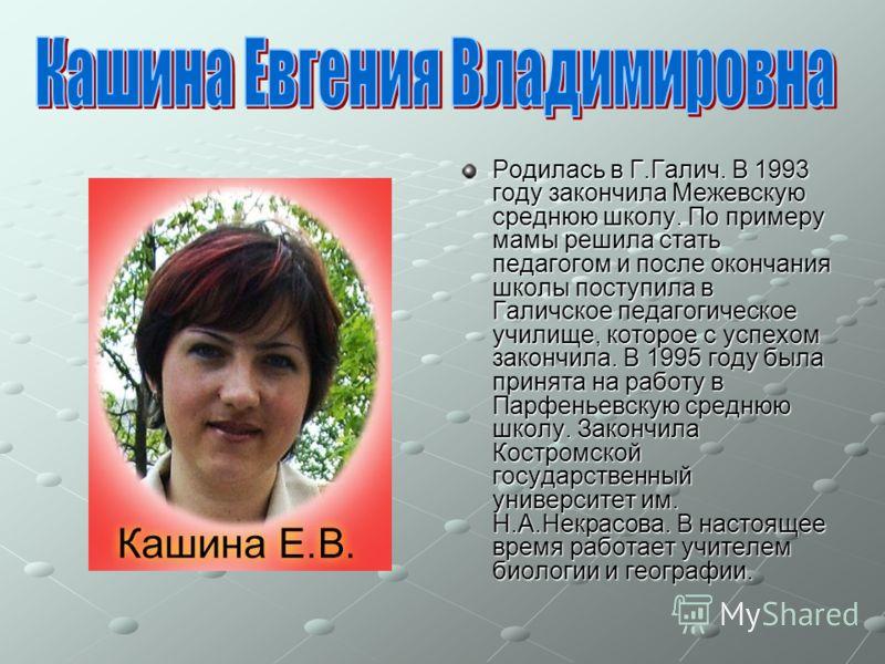 Родилась в Г.Галич. В 1993 году закончила Межевскую среднюю школу. По примеру мамы решила стать педагогом и после окончания школы поступила в Галичское педагогическое училище, которое с успехом закончила. В 1995 году была принята на работу в Парфенье