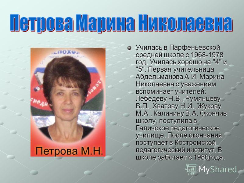 Училась в Парфеньевской средней школе с 1968-1978 год. Училась хорошо на