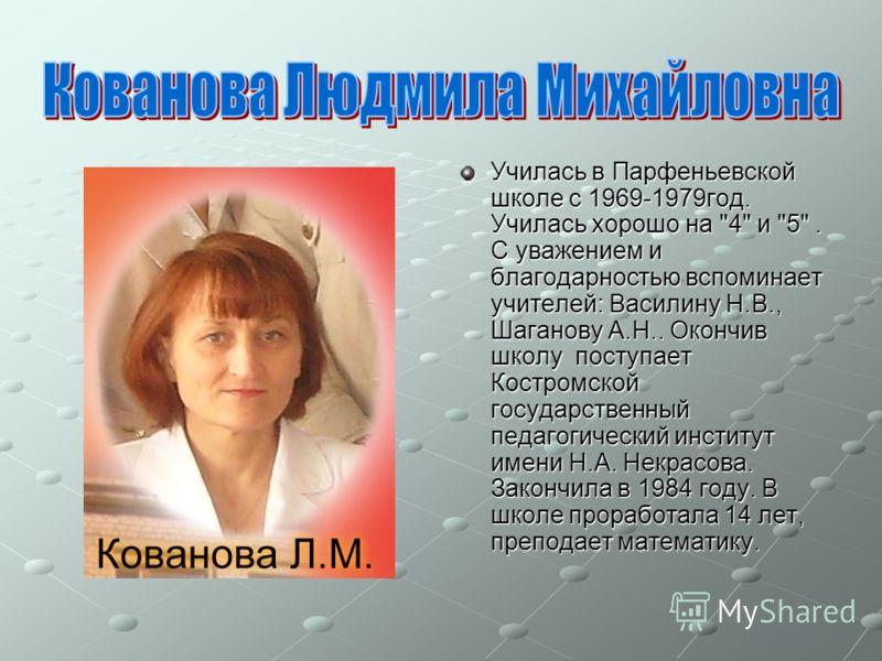 Училась в Парфеньевской школе с 1969-1979год. Училась хорошо на