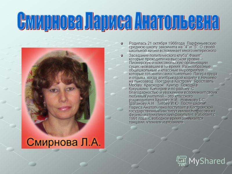 Родилась 21 октября 1966года. Парфеньевскую среднюю школу закончила на