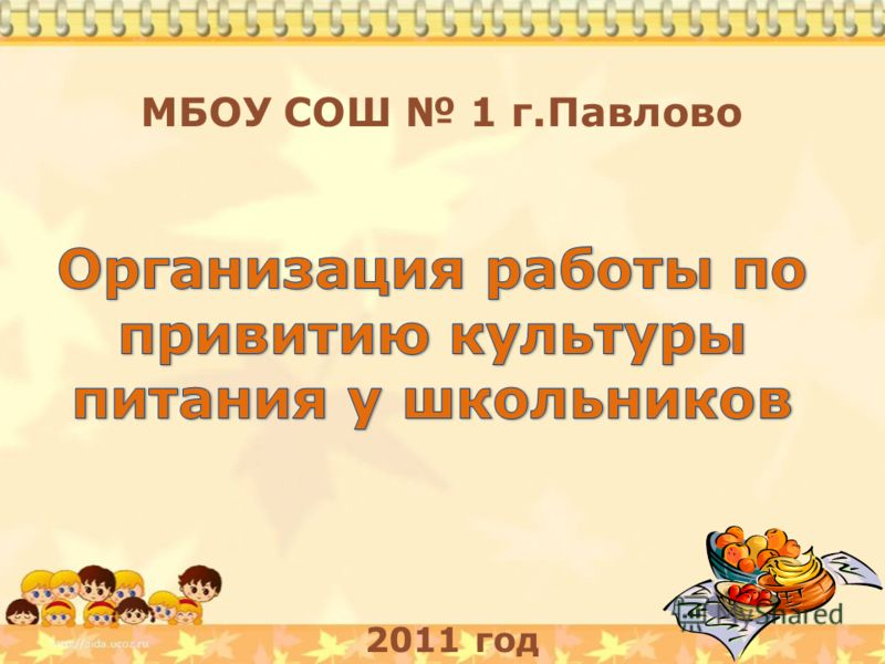 МБОУ СОШ 1 г.Павлово 2011 год