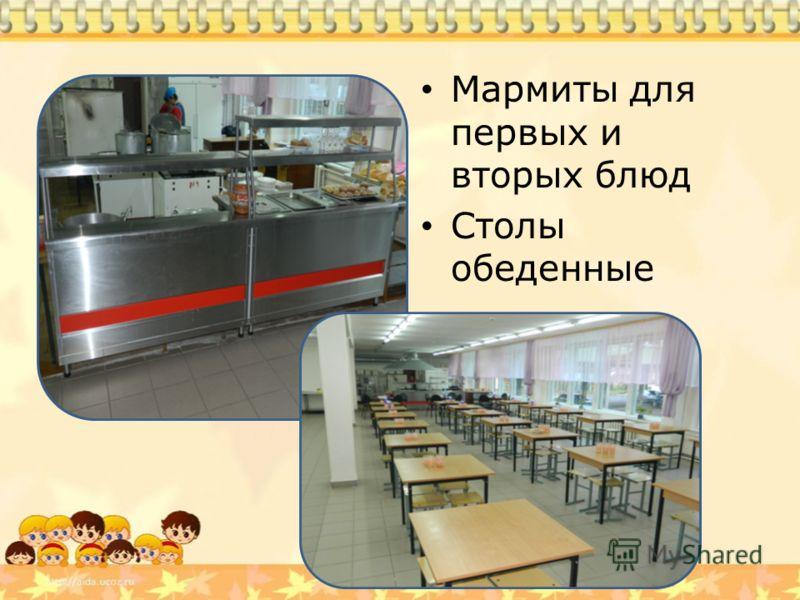 Мармиты для первых и вторых блюд Столы обеденные