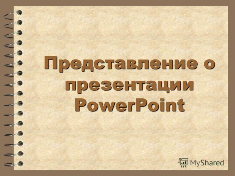 Представление о презентации PowerPoint