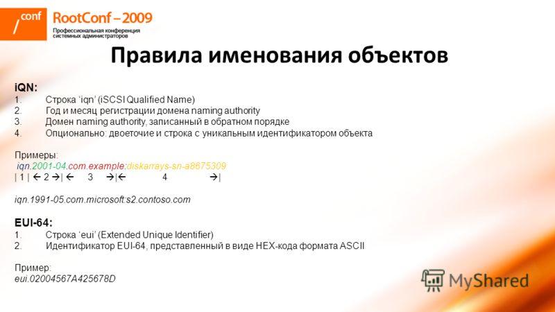 iQN: 1. Строка iqn (iSCSI Qualified Name) 2. Год и месяц регистрации домена naming authority 3. Домен naming authority, записанный в обратном порядке 4.Опционально: двоеточие и строка с уникальным идентификатором объекта Примеры: iqn.2001-04.com.exam
