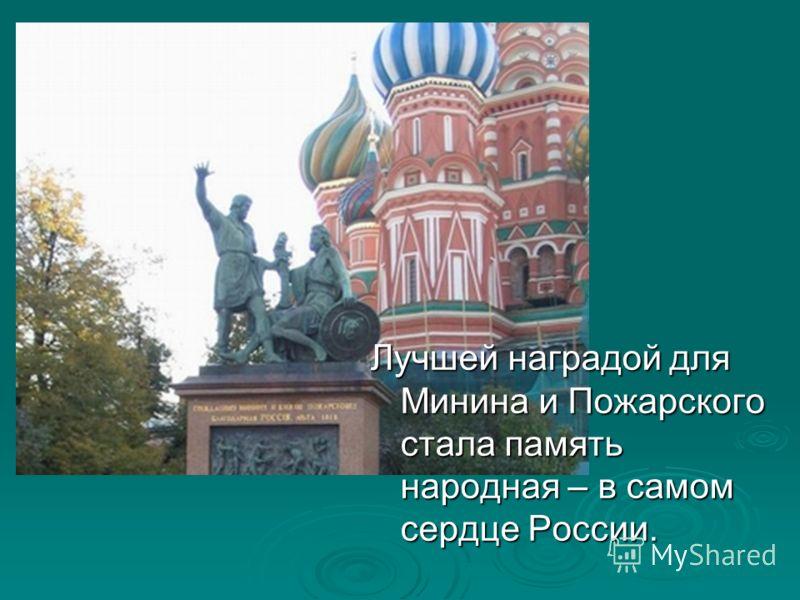 Лучшей наградой для Минина и Пожарского стала память народная – в самом сердце России.