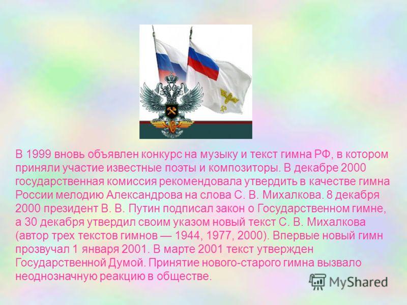 Презентация гимна россии