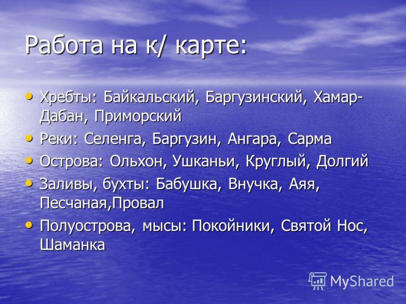 Вопросы экологам: В чем значение озера Байкал для человека и для природы? В чем значение озера Байкал для человека и для природы? Какие экологические проблемы возникли и требуют срочного решения? Какие экологические проблемы возникли и требуют срочно